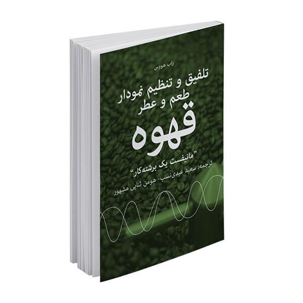 کتاب-تخصصی-قهوه-تلفیق-وتنظیم-نمودارBrtcoffee-1